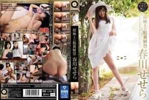 OPUD-232 Harukawa Sesera defecation and smell shit during se