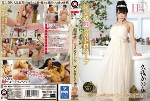 OPUD-242 Ultra-luxury defecation Kuga Canon scatology sex