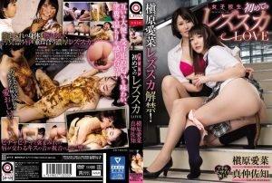 OPUD-244 Schoolgirls coprophagy lesbians scat LOVE Makihara Aina and Manaka Sachi