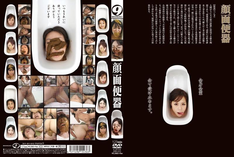 EBR-025 Faces toilet bowl. Defecation on facesitting