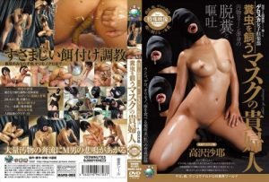 Lady in the Shit Mask – Japanese Scatology