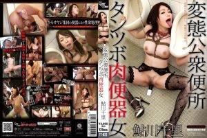 Ayukawa Senri woman pervert public toilet urinal meat Tantsubo (2 HOURS OF PISSING)