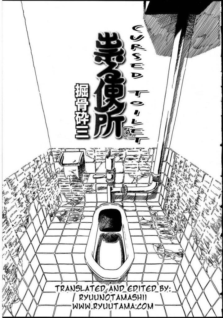 Cursed Toilet - Original Work - Page 1