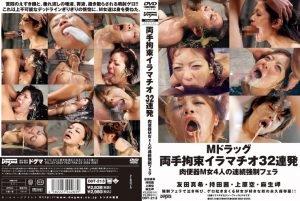 DDT-213 Deep Throating Restraint Drag Both Hands