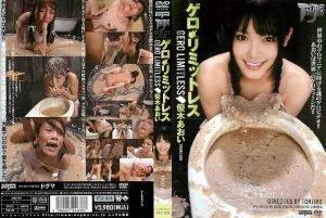 PTJ-001 Vomit LIMITLESS GERO! (Yuuki Aoi – Full Edition)