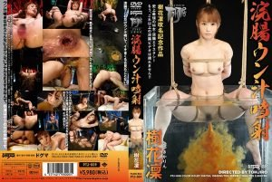 PTJ-009 Enema juice torture injection. Nanasaki Fuuka