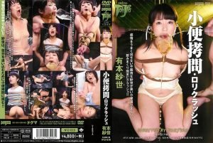 NTJ-010 Pissing Torture Lori Crash Arimoto Sayo (3 Hours)