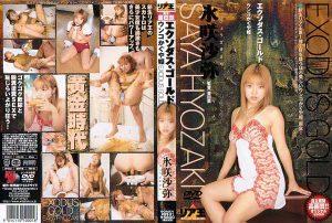 Exodus Gold 1 – Saki Saya (DWS-01)