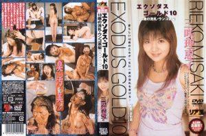 Exodus Gold 10 – Misaki Rieko (DWS-10) 2002