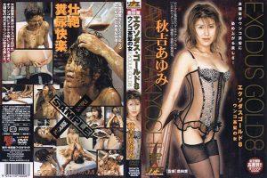 Exodus Gold 8 – Akiyoshi Ayumi (DWS-08) 2002