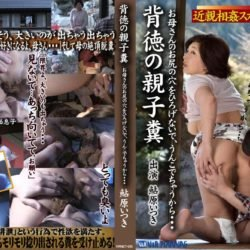 VRNET-035 Exclusive incest scat Ikihara Atsuki mother and son coprophagy sex (FULL HD 1080p - JAV)